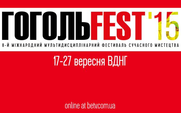 ГОГОЛЬFEST 2015: фестивальное телевидение