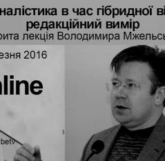 Журналістика в час гібридної війни: редакційний вимір. Відкрита лекція Володимира Мжельського