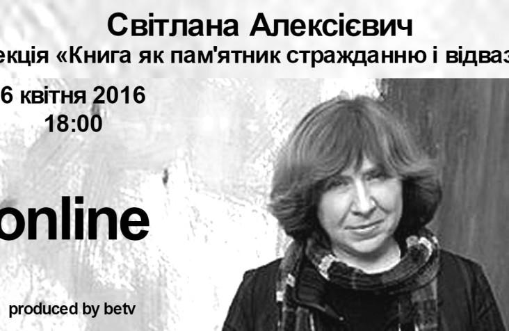 Світлана Алексієвич. Лекція «Книга як пам'ятник стражданню і відвазі»