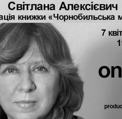 Світлана Алексієвич.  Презентація книжки «Чорнобильська молитва»