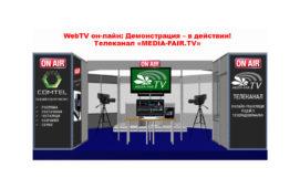 Киевская международная телерадиоярмарка. MEDIA-FAIR.TV
