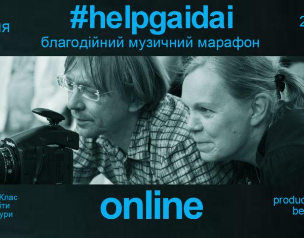 #helpgaidai Благодійний музичний марафон на підтримку Ніни Гайдай
