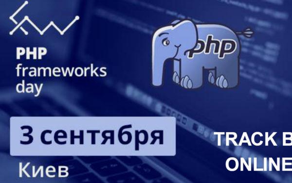 PHP Frameworks Day. Track B