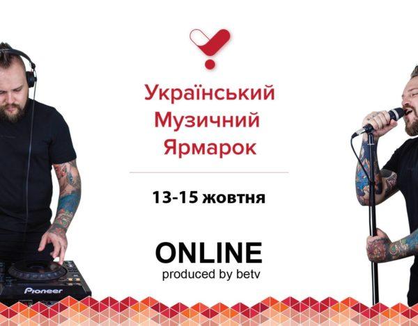 Український музичний ярмарок. Онлайн