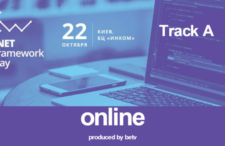 .NET Framework Day 2016. Track A