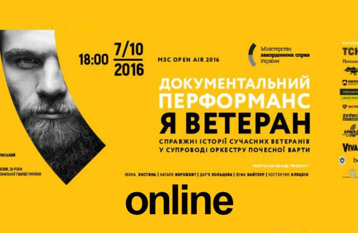 МЗС Open Air 2016. Документальний перформанс «Я Ветеран»