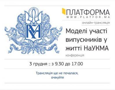 Онлайн-трансляція конференції «Моделі участі випускників у житті НаУКМА»