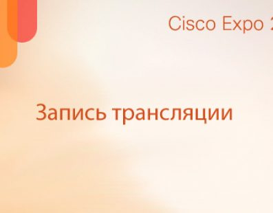 Cisco expo 2011. Online at 10.00
