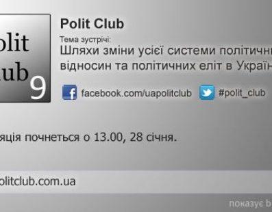 Polit Club 9 у Києві