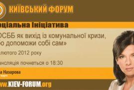 Второй свободный экспертный форум: «ОСББ як вихід із комунальної кризи, або допоможи собі сам: що перешкоджає реформі ЖКГ у столиці?»