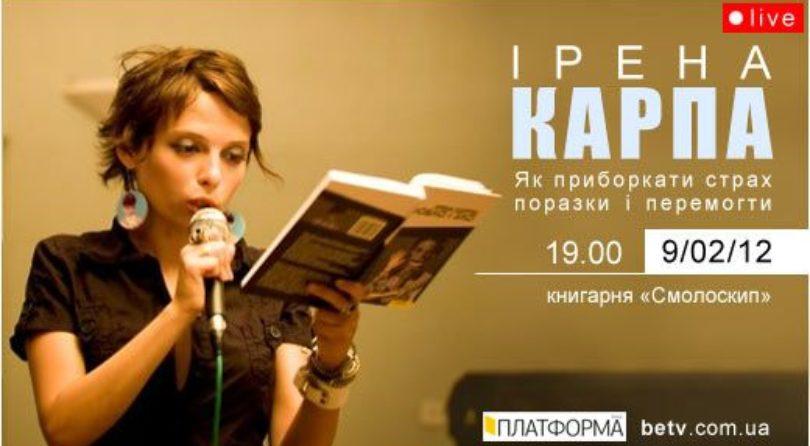 """Ірена Карпа: """"Як приборкати страх поразки і перемогти"""""""