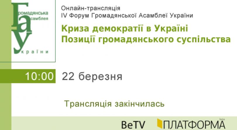 IV Форум Громадянської Асамблеї України «Криза демократії в Україні. Позиції громадянського суспільства» Ч. 1