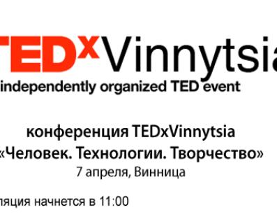 Конференция TEDxVinnytsia «Человек. Технологии. Творчество»