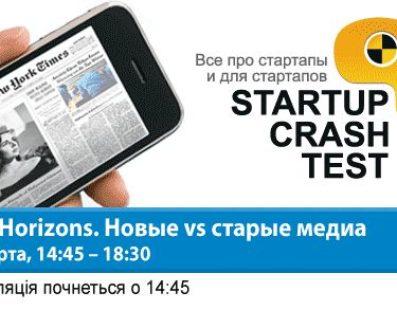 Startup Crash Test 29. New Horizons. Новые vs старые медиа