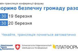 Конференція-форум «Творимо безпечну громаду разом» — онлайн