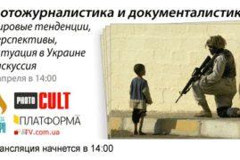 «Фотожурналистика и документалистика: мировые тенденции, перспективы, ситуация в Украине»: дискуссия