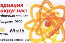 Радиация вокруг нас: публичная лекция