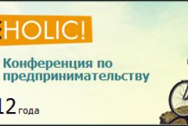 Entrepreholic: конференция по предпринимательству