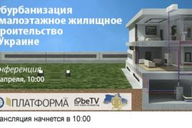 Субурбанизация и малоэтажное жилищное строительство в Украине: конференция