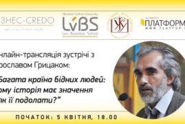 «Багата країна бідних людей: чому історія має значення і як її подолати?»: зустріч з Ярославом Грицаком