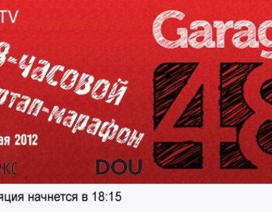 Garage48: стартап-марафон