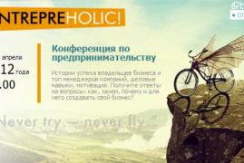 Entrepreholic: конференция по предпринимательству. Игорь Зубов.POST24