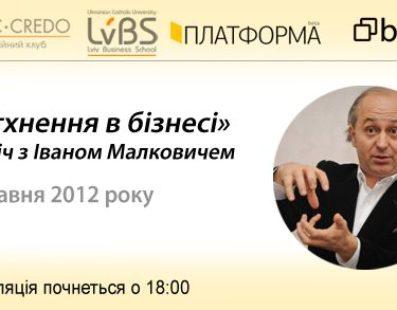 «Натхнення в бізнесі»: зустріч з Іваном Малковичем
