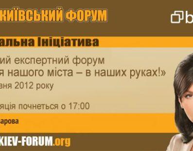 Открытый экспертный киевский форум «Доля нашого міста – в наших руках!»