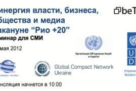 """Синергия власти, бизнеса, общества и медиа накануне """"Рио +20"""": семинар"""