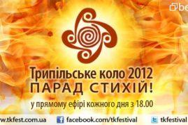 Фестиваль «Трипільське коло 2012. Парад стихій»: онлайн-трансляція