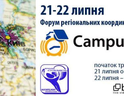 Форум регіональних координаторів проекту Campus 3.0
