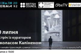 Зустріч із куратором Ніколасом Каліненом