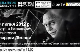 Зустріч з британським скульптором Річардом Діконом