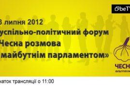 Суспільно-політичний форум «Чесна розмова з майбутнім парламентом»