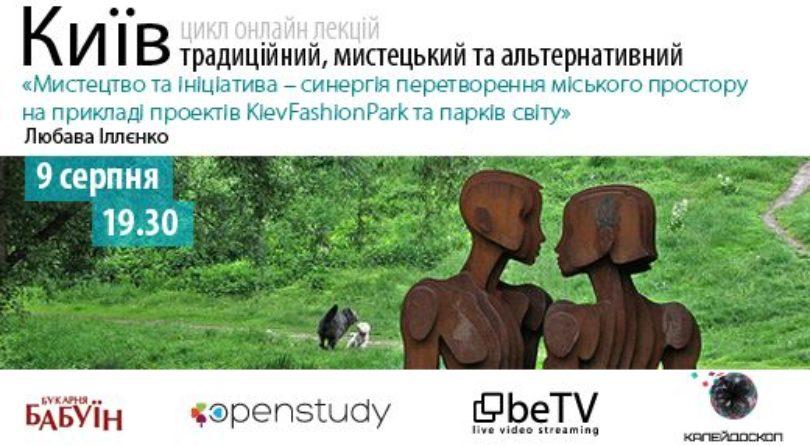 Перетворення міського простору: проект KievFashionPark