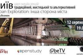 Urban Exploration: інша сторона міста