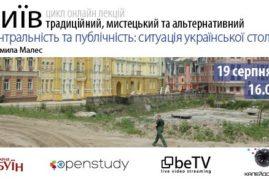 Центральність та публічність: ситуація української столиці