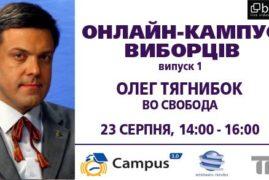 Онлайн-кампус виборців: Олег Тягнибок