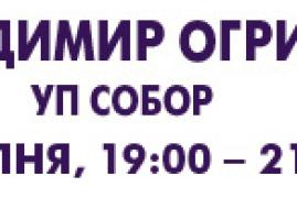 Онлайн-кампус виборців: Володимир Огризко