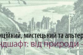 Київський ландшафт: від природи – до культури