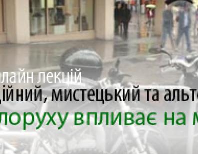 Як розвиток велоруху впливає на міський простір