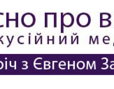 «Чесно про вибори»: дискусійний медіа-клуб. Зустріч з Євгеном Захаровим