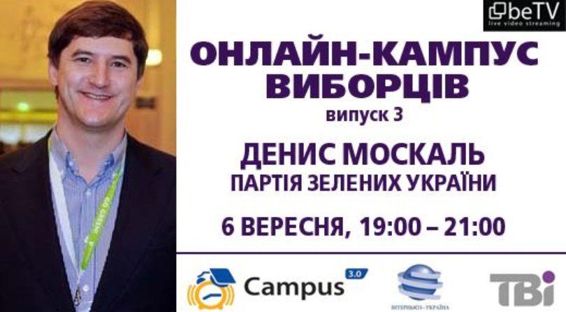Онлайн-кампус виборців: Денис Москаль