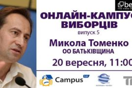 Онлайн-кампус виборців: Микола Томенко