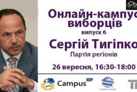 Онлайн-кампус виборців: Сергій Тігіпко