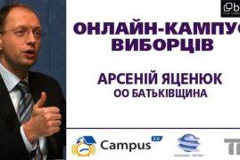 Онлайн-кампус виборців: Арсеній Яценюк