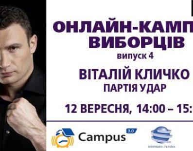 Онлайн-кампус виборців: Віталій Кличко