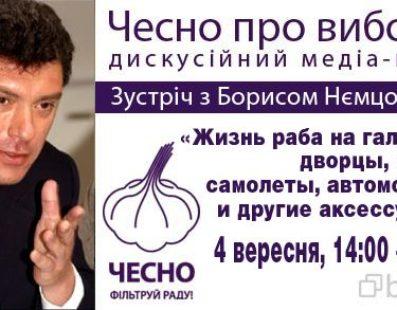 Дискуссионный медиа-клуб «Честно»: встреча с Борисом Немцовым