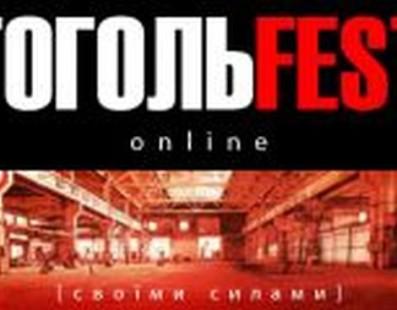 Гогольфест: фестиваль сучасного мистецтва