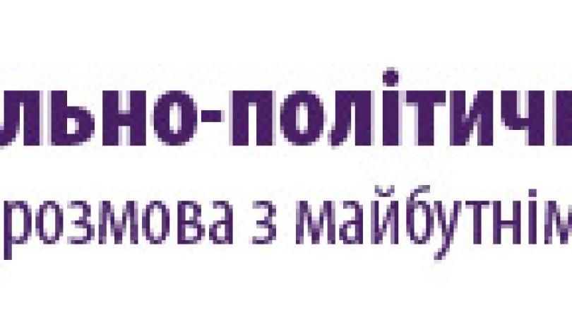 Чесна розмова з майбутнім парламентом: Суспільно-політичний форум